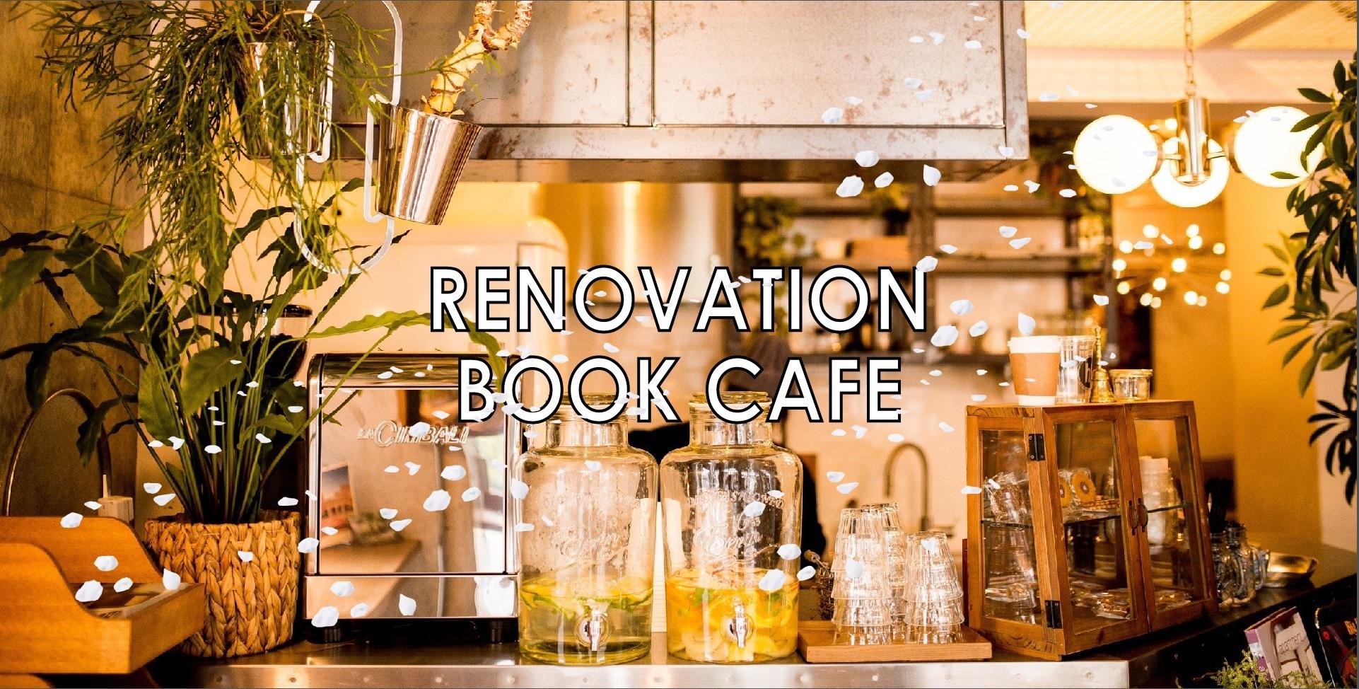 【RENOVATION BOOK CAFE】一時休業のお知らせ