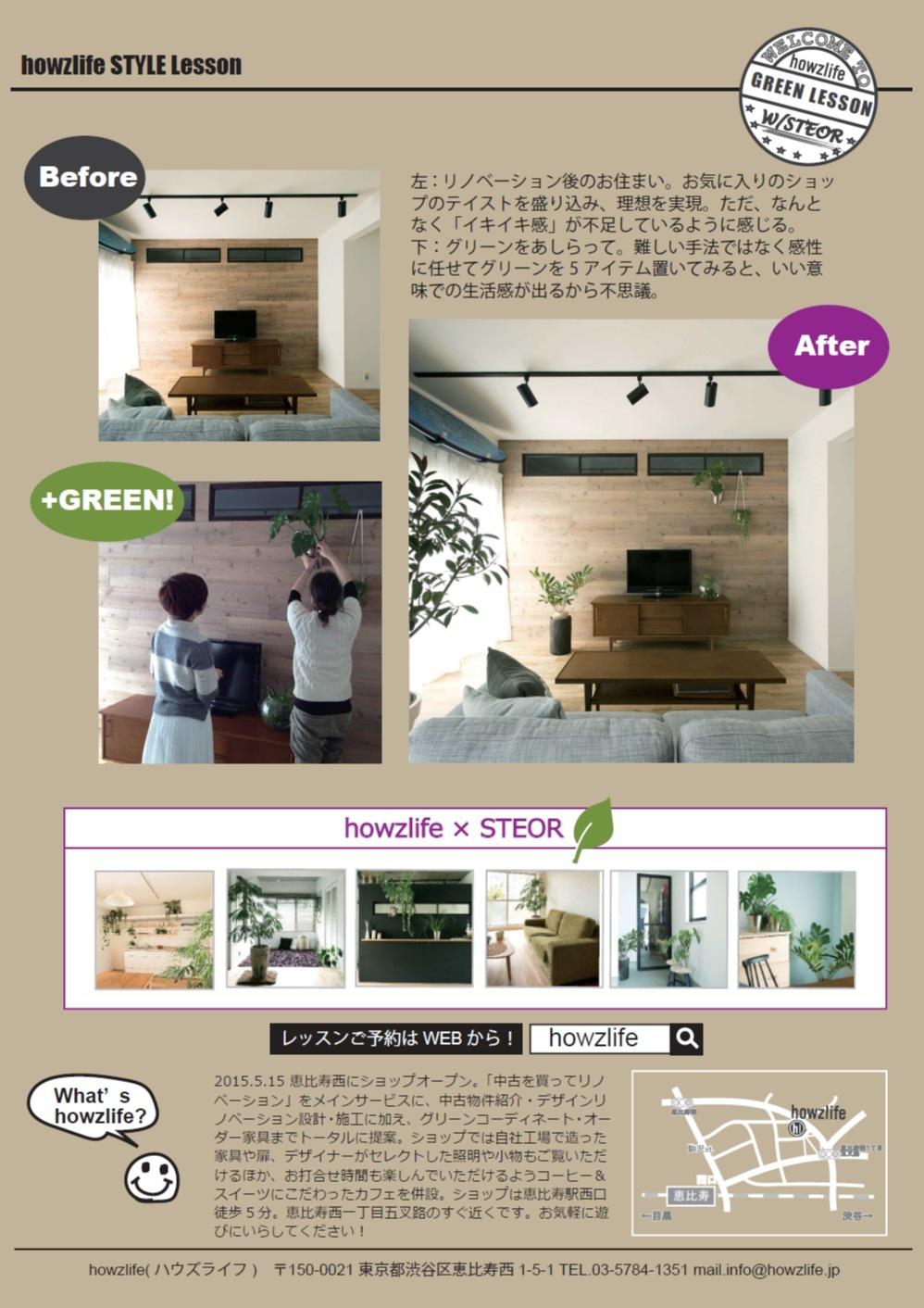 GREEN LESSON 7月よりスタート! チラシ①