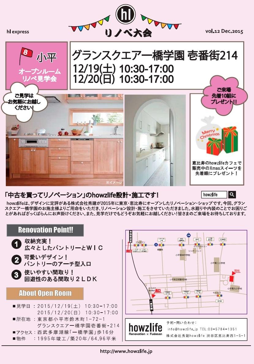 リノベ大会 小平 12/19,20 チラシ①