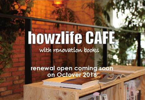 howzlife cafe renewal