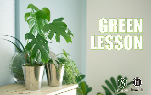 GREEN LESSON 秋(9月・10月)、お申込み開始です!