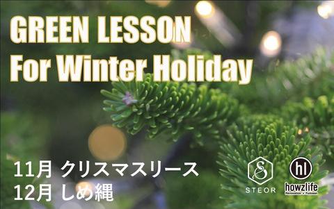 GREEN LESSON Xmasリース&お正月のしめ縄!お申込み開始です!