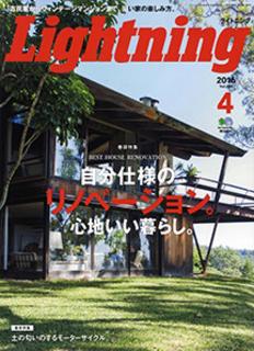記事掲載:雑誌「Lightning 4月号」!