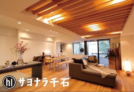 2/18・19 サヨナラ千石 最後の見学会開催!!