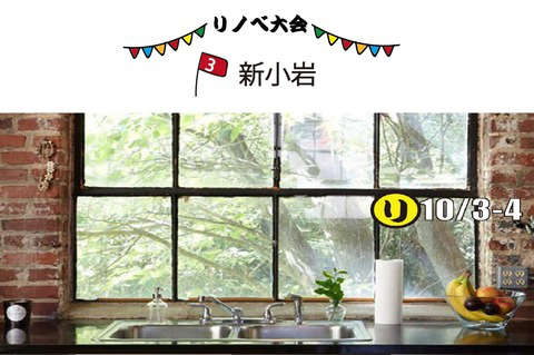 リノベ大会 ③新小岩 10/3,4