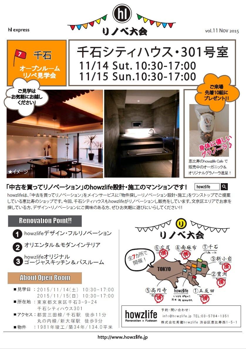 リノベ大会 ⑦千石 11/14,15,29 チラシ①