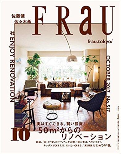 記事掲載:雑誌「FRaU」!