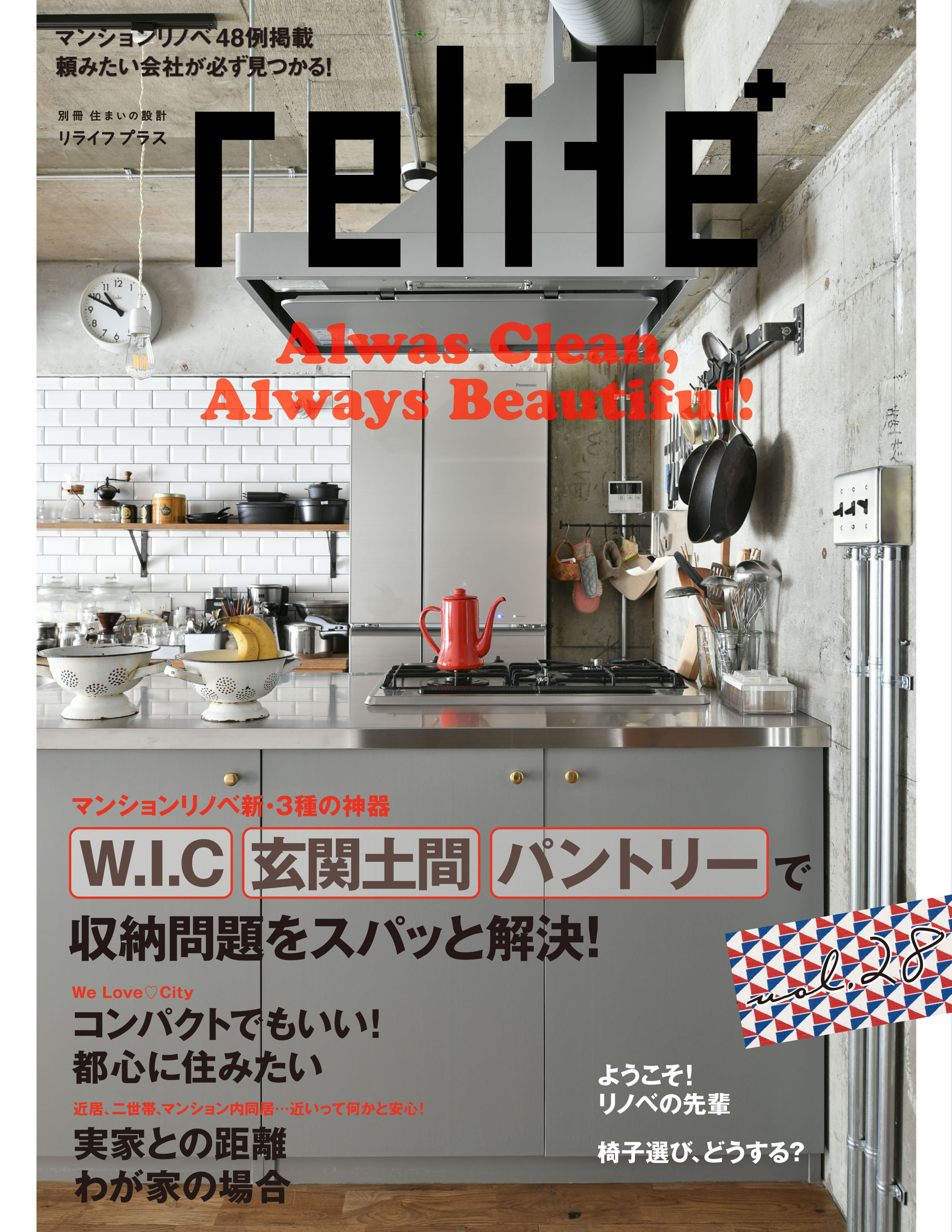 記事掲載:雑誌「relife+ vol.28」!