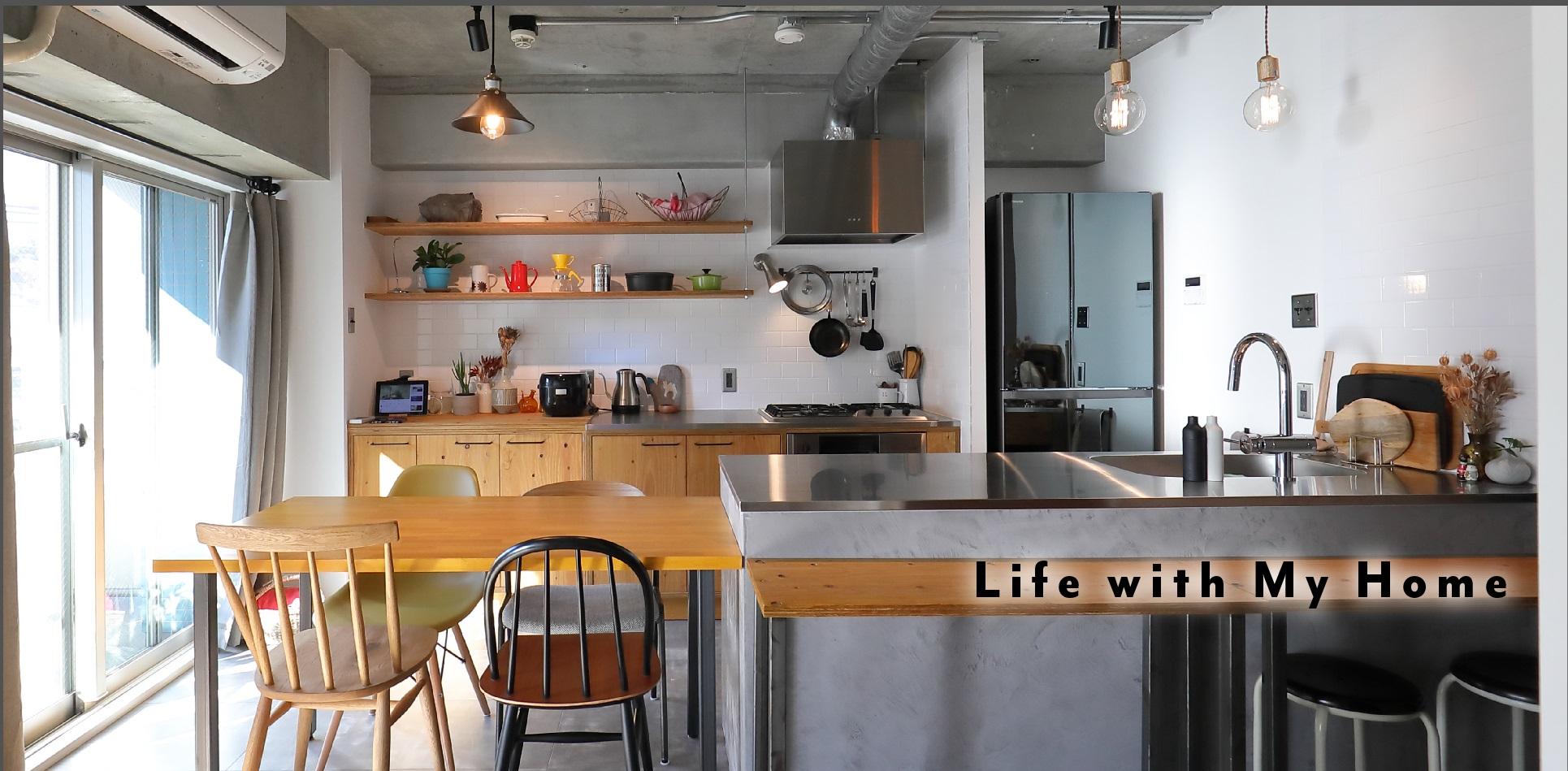 Life with My Home|居心地のいい家が、生活の基盤。