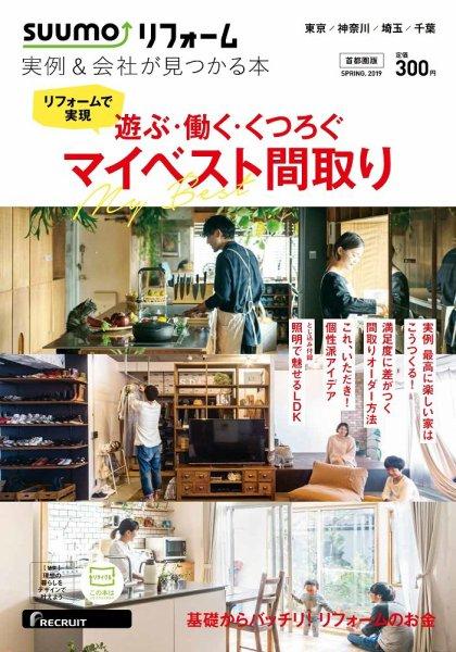 記事掲載:雑誌「SUUMOリフォーム 実例&会社が見つかる本」