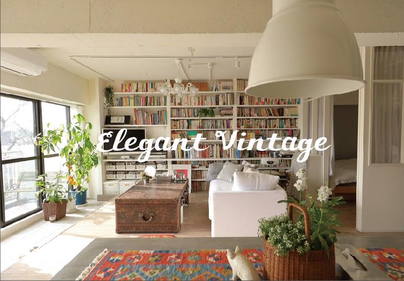 Elegant Vintage 好きなものに囲まれ、機嫌がよくなる家。