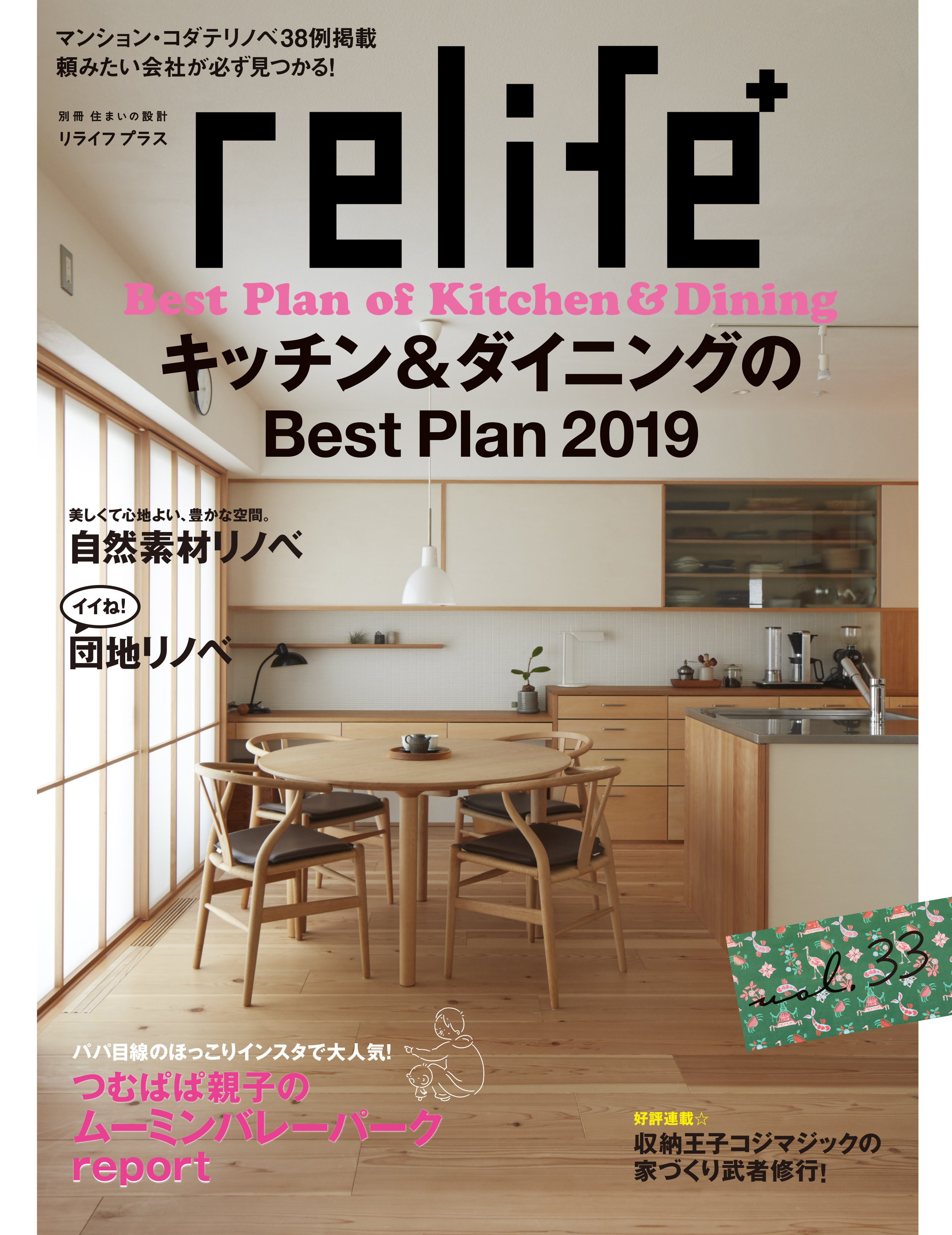 記事掲載:雑誌「relife+ vol.33」!