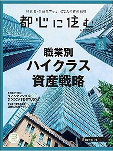 雑誌掲載:「都心に住む」by suumo 2020年8月号