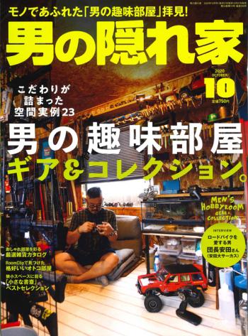記事掲載:雑誌「男の隠れ家」10月号 男の趣味部屋 ギア&コレクション