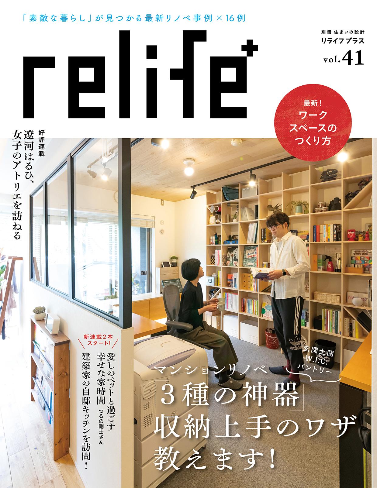 記事掲載:雑誌「relife+ vol.41」