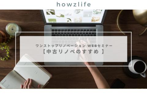 WEBセミナー | 中古リノベのすすめ for beginner.
