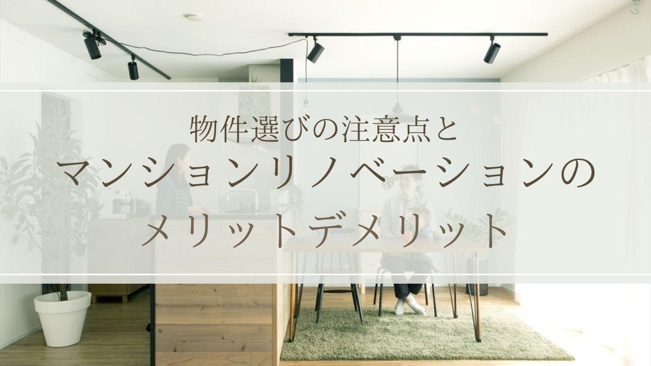 【東京】マンションリノベーションのメリットデメリット|物件選びの注意点
