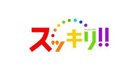 日本テレビ「スッキリ!!」リノベ事例紹介