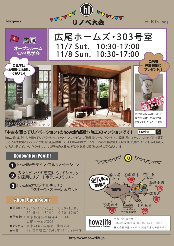 リノベ大会 ⑥広尾 11/7,8 チラシ①