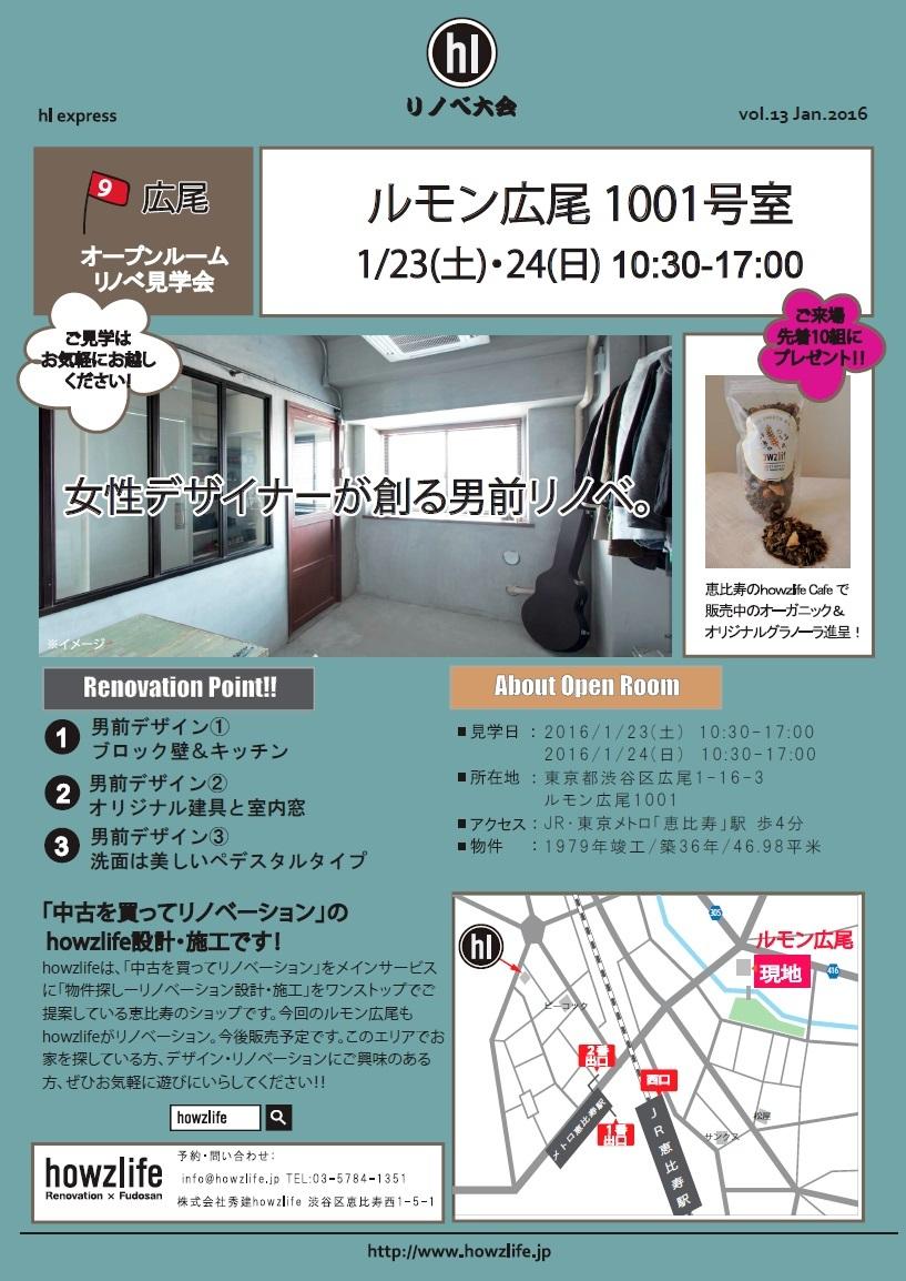 1/23,24 広尾・オープンルーム チラシ①