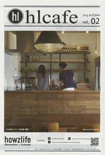ニュースペーパー「hl cafe」vol.02 発行!