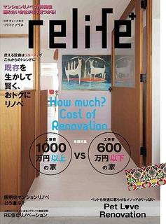 記事掲載:雑誌「relife+ vol.23」!