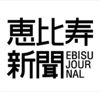 取材記事:恵比寿新聞さん!!