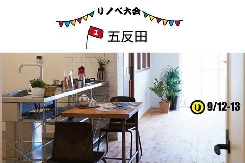 リノベ大会 ①五反田で開催!