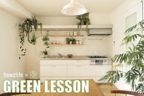 GREEN LESSON 7月よりスタート!