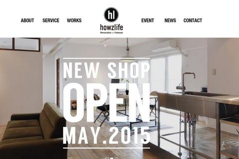 howzlife WEBサイトオープン!