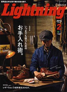 記事掲載:雑誌「Lightning 2月号」!