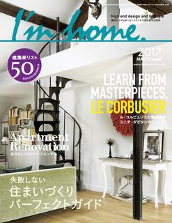 記事掲載:雑誌「I'm home」 3月号!