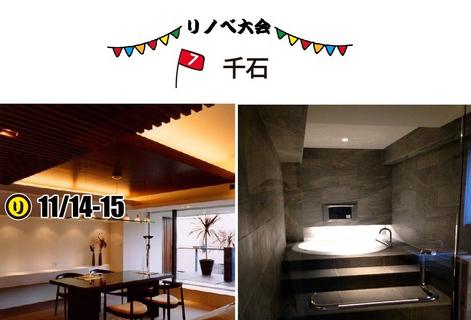 リノベ大会 ⑦千石 11/14,15,29