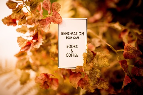 RENOVATION BOOK CAFE オープン!!