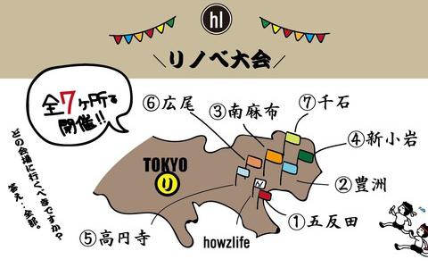 リノベ大会 都内7カ所で開催!!