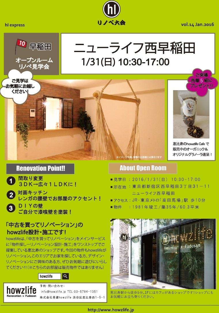 1/31 西早稲田・オープンルーム チラシ①