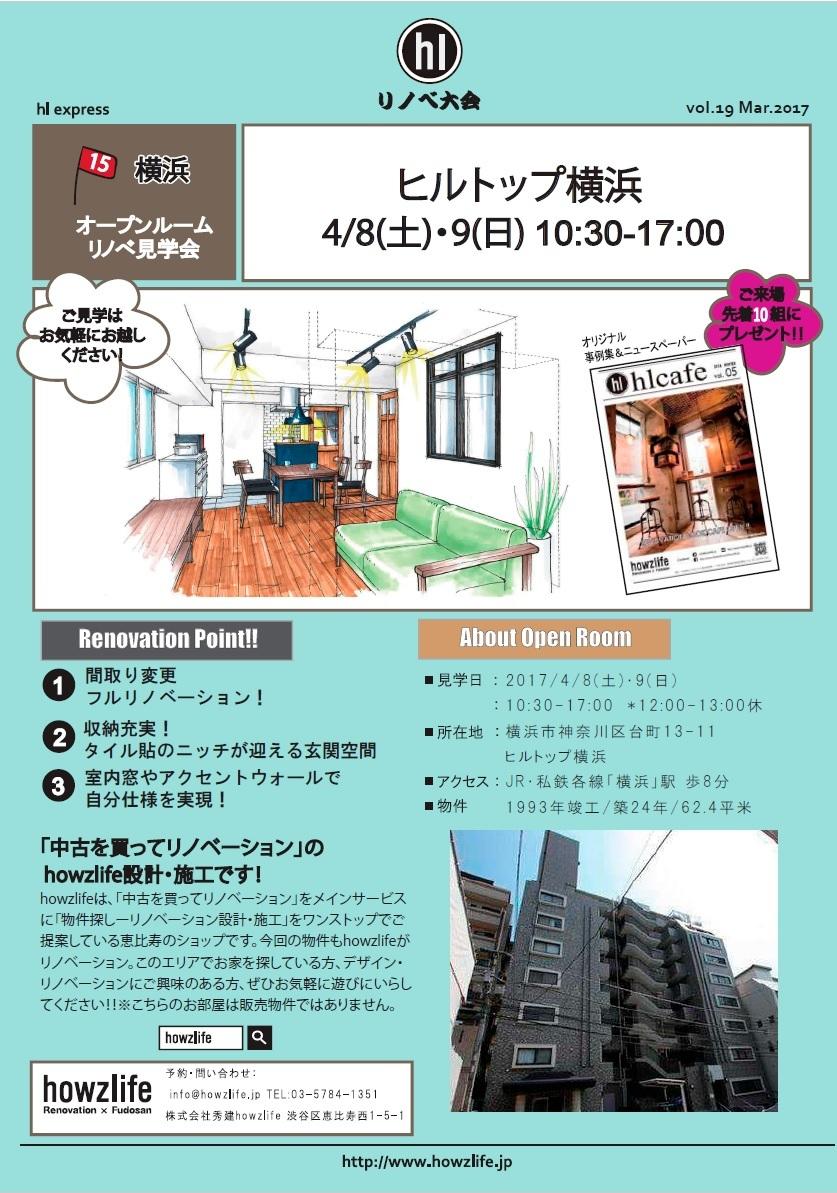 横浜・オープンルーム チラシ①