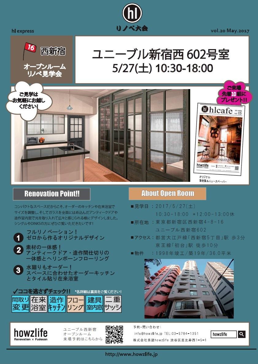 西新宿・オープンルーム チラシ①