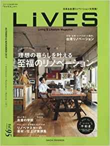 記事掲載:雑誌「LiVES」 vol.95!