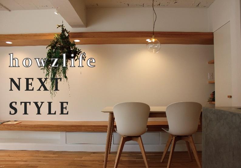 恵比寿・オープンルーム|howzlife NEXT STYLE