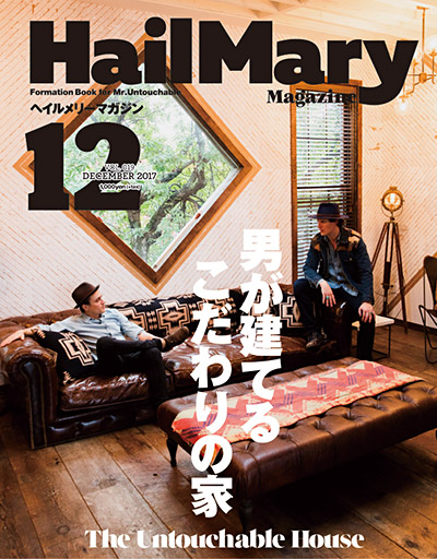 記事掲載:雑誌「Hail Mary Magazine」 12月号!