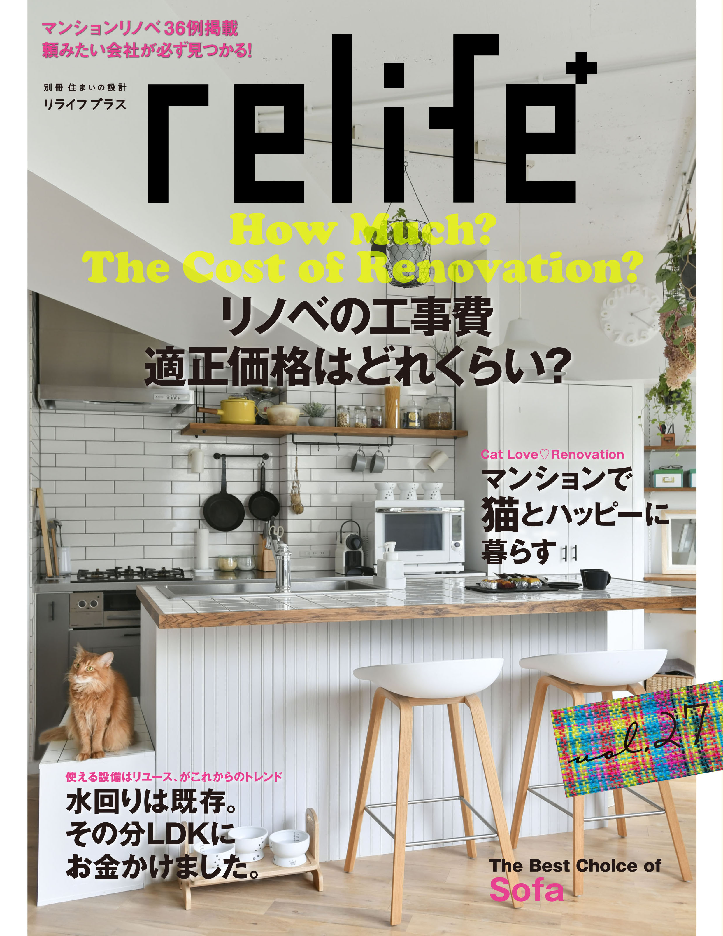 記事掲載:雑誌「relife+ vol.27」!