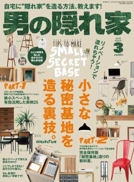 記事掲載:雑誌「男の隠れ家」3月号!