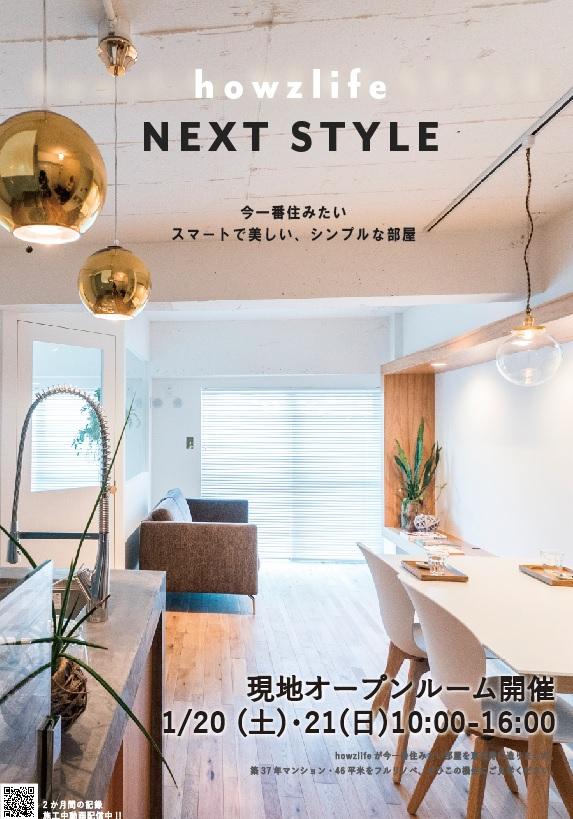恵比寿・オープンルーム|howzlife NEXT STYLE チラシ①