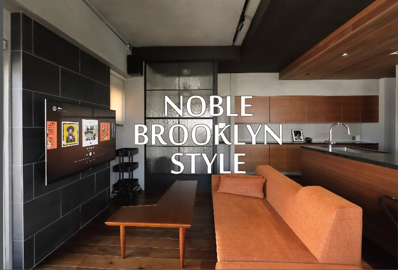 じぶん価値の暮らし| NOBLE BROOKLYN STYLE
