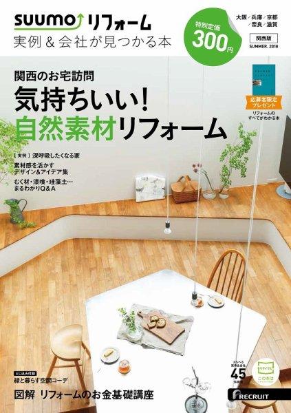 記事掲載:雑誌「suumoリフォーム」 SUMMER!
