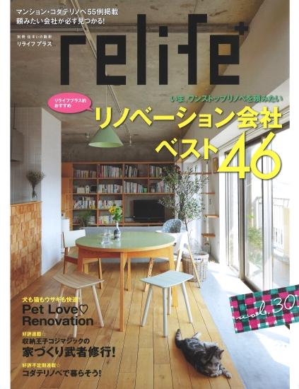 記事掲載:雑誌「relife+ vol.30」!