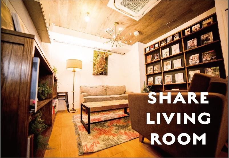 SHARE LIVING ROOM |レンタルスタート!