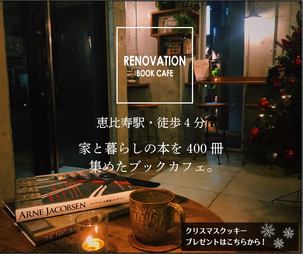 RENOVATION BOOK CAFE プレゼント