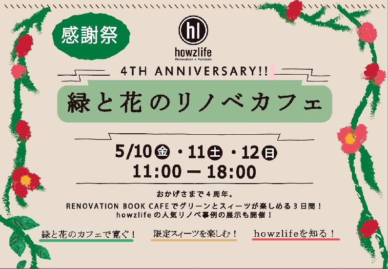 howzlife 4th ANNIVERSARY・緑と花のリノベカフェ!!